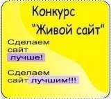 http://wiki.ippk.ru/index.php/Краевой_конкурс:_Живой_сайт