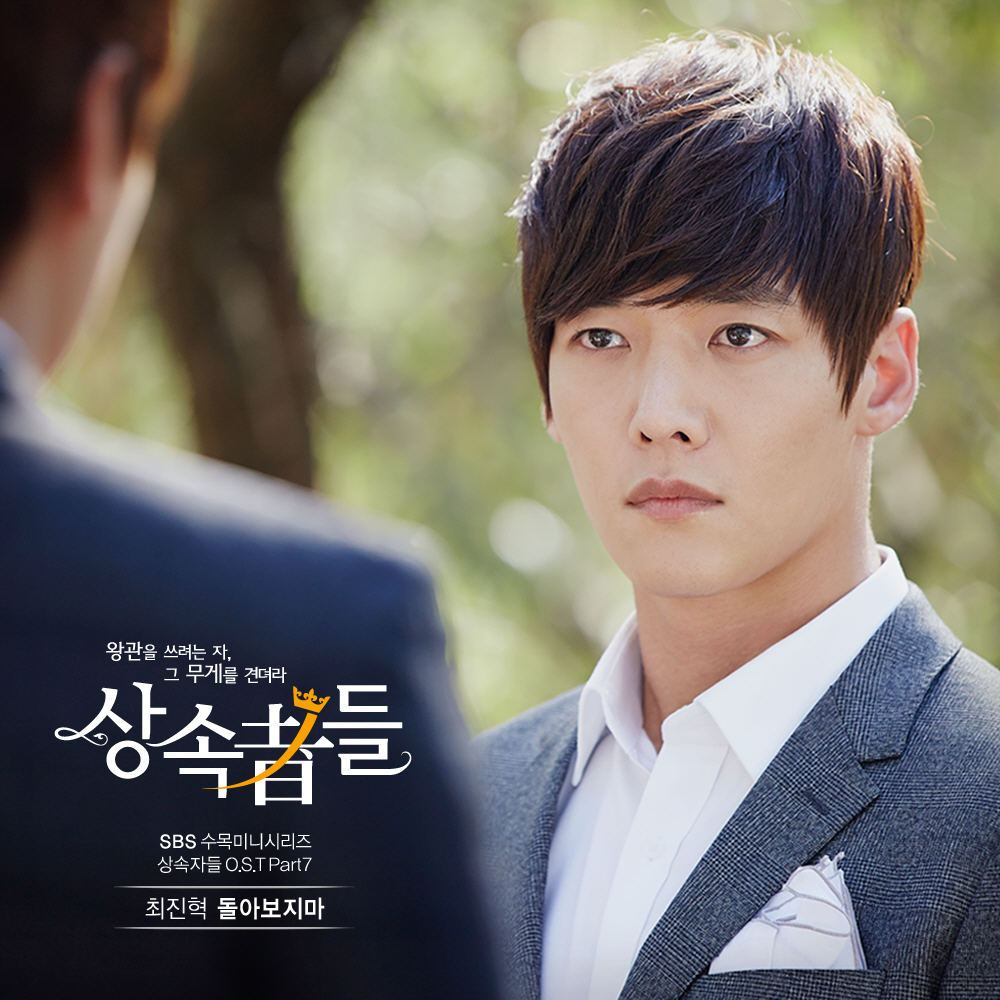 (Single) Choi Jin Hyuk - The Heirs OST Part.7