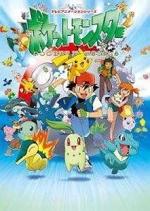 Pokemon: Bửu Bối Thần Kỳ 1Pokemon 1